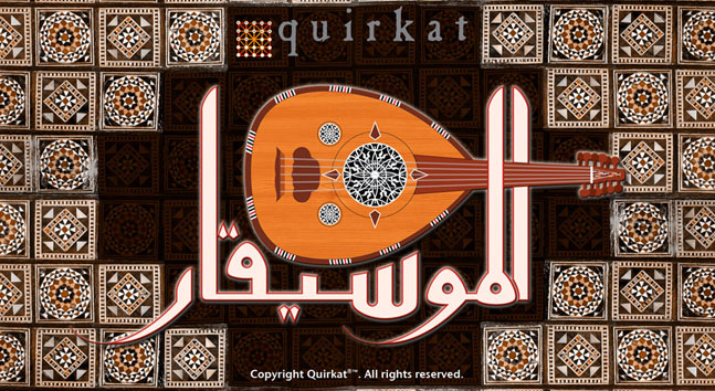 1259691674_al-moosiqar2.jpg