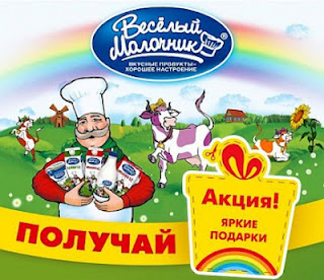 Russian Gay Milk Ad Sparks Protest