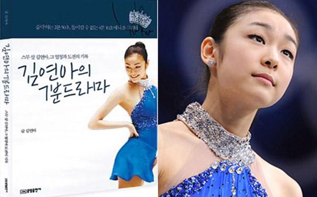 Kim Yu-na, figure skater, Sochi Winter Olympics