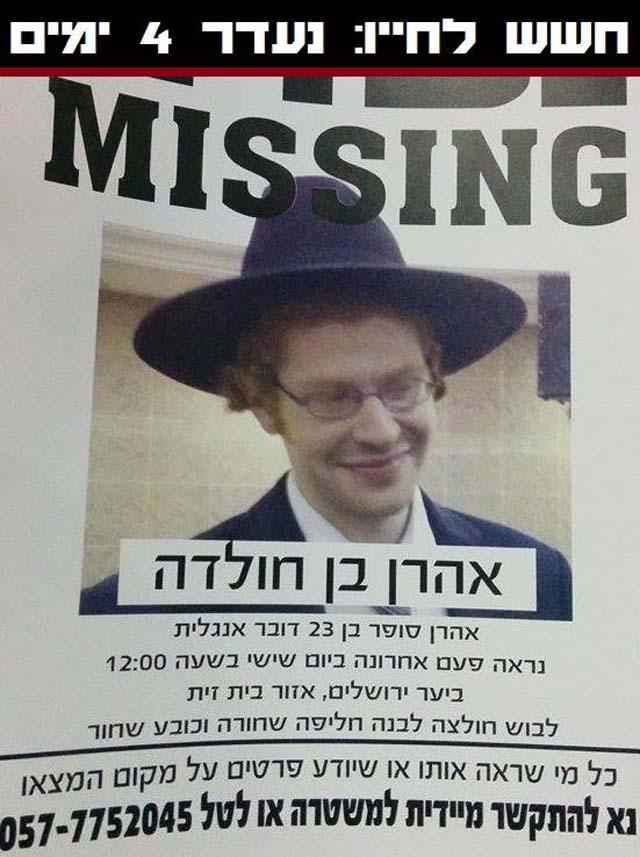 Aaron Sofer Missing