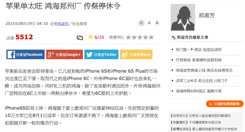 apple, iphone 6c, iphone 6s, china times