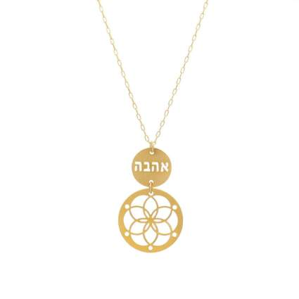 Hebrew Love-Ahava Necklace with Seed of Life Pendant