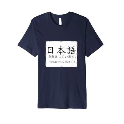 speak japanese to me shirt
