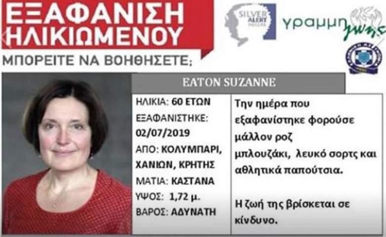 suzanne eaton greek missing person poster