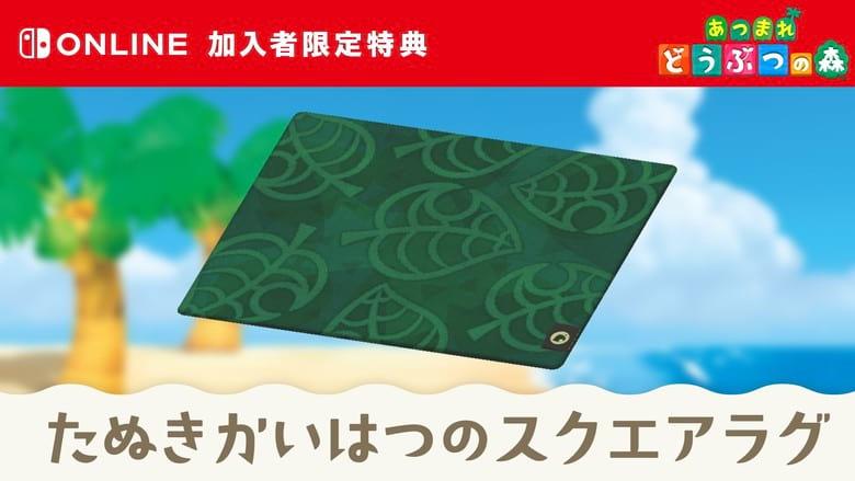 tanuki mile exchange animal crossing