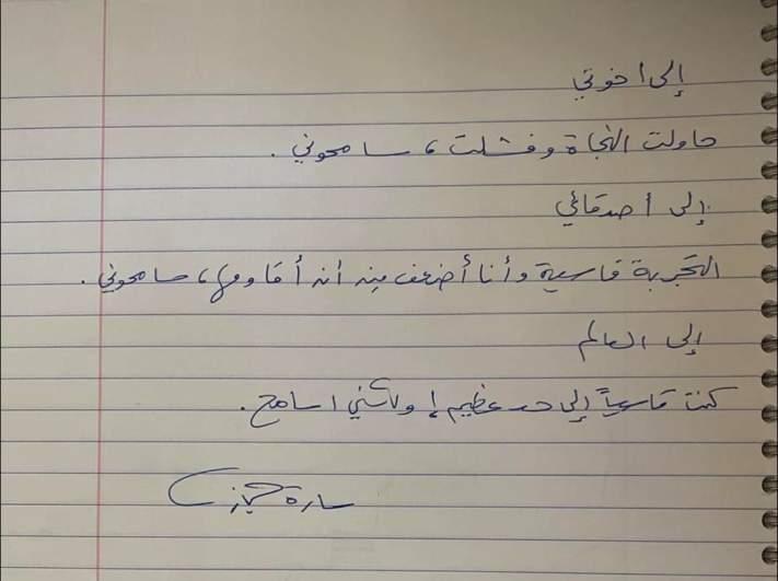 Sara Hegazy suicide note
